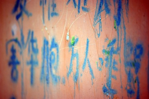 Free photos: Chinese writing on wall